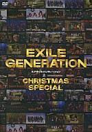 【中古】邦楽DVD EXILE/EXILE GENERATION クリスマス SP