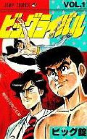 【中古】少年コミック ビッグライバル(1) / ビッグ錠