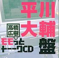 【中古】アニメ系CD 高橋広樹のモモっとトーークCD 平川大輔盤