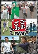 【中古】その他DVD ごぶごぶBOX