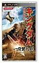 【中古】PSPソフト キングダム 一騎闘千の剣