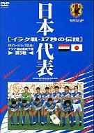 【中古】その他DVD サッカー・日本代表 伝説の17秒 日本VSイラク ((株) ポニーキャニオン)