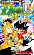 【中古】少年コミック デュエル・マスターズ(15) / 松本しげのぶ