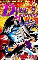 【中古】少年コミック デュエル・マスターズ(14) / 松本しげのぶ