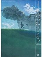 【中古】攻略本 PSP テイルズ オブ ザ ワールド レディアント マイソロジー2 ファンズバイブル【中古】afb