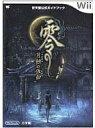 【中古】攻略本 Wii 零 〜月蝕の仮面〜 任天堂公式ガイドブック【中古】afb