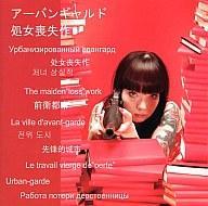 【中古】邦楽インディーズCD アーバンギャルド/処女喪失作