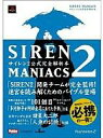 【中古】攻略本 PS2 サイレン2 マニアックス サイレン2公式完全解析本【中古】afb