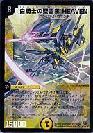 【中古】デュエルマスターズ/SR/光/[DM-33]神化編 第2弾 太陽の龍王(ライジング・ドラゴン) S1 [SR] : 白騎士の聖霊王 HEAVEN