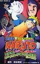 【中古】少年コミック NARUTO-ナルト- 大興奮!みかづき島のアニマル騒動だってばよ / 岸本斉史