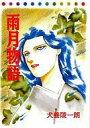【中古】B6コミック NHKまんがで読む古典 雨月物語(3) / 犬養陵一朗
