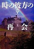 【中古】文庫 ≪海外文学≫ 時の彼方の再会 2 アウトランダ 8 / D・ガバルドン【中古】afb