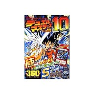 【中古】攻略本 デュエルマスターズ 全方位カードファイル Vol.10【中古】afb