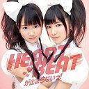【中古】アニメ系CD ゆいかおり / HEARTBEATが止まらないっ![DVD付限定盤]