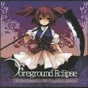 【中古】同人音楽CDソフト Wishes Hidden In The Foreground Noises / Foreground Eclipse