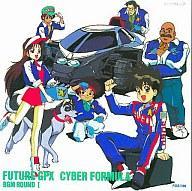 【中古】CDアルバム 新世紀GPXサイバーフォーミュラ BGM ROUND 1