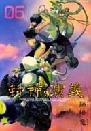 【中古】その他コミック 封神演義 完全版(6) / 藤崎竜