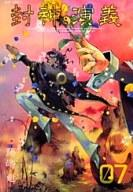 【中古】その他コミック 封神演義 完全版(7) / 藤崎竜