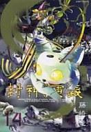 【中古】その他コミック 封神演義 完全版(14) / 藤崎竜