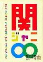 【中古】邦楽DVD 関ジャニ∞ / カウントダウンライブ 2009-2010 in 京セラドーム大阪