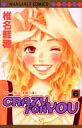 【中古】少女コミック CRAZY FOR YOU 全6巻セット / 椎名軽穂【中古】afb