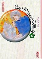 【中古】文庫コミック はいからさんが通る(文庫版) 全4巻セット / 大和和紀【中古】afb
