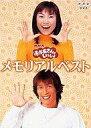 【中古】その他DVD 教養/オカアサントイッショ アキヒロ・リョウコノベストビデオ