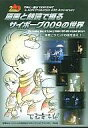【中古】その他DVD 原画と朗読で綴るサイボーグ009の世界
