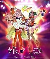 【中古】アニメBlu-ray Disc マクロスF MUSIC CLIP集 娘クリ