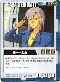 【中古】ガンダムウォー/R/青/第1弾 GUNDAM WAR CH-9 [R] : ルー・ルカ