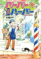 【中古】その他コミック バーバーハーバー 全7巻セット / 小池田マヤ【中古】afb