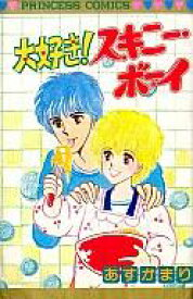 【中古】少女コミック 大好き!スキニー・ボーイ / あすかまり