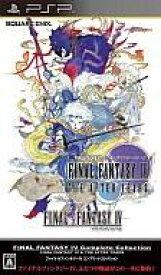 【20日24時間限定!エントリーでP最大26.5倍】【中古】PSPソフト ファイナルファンタジーIV コンプリートコレクション