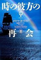 【中古】文庫 ≪海外文学≫ 時の彼方の再会 3 アウトランダ 9 / D・ガバルドン【中古】afb