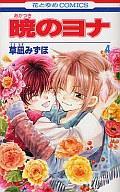 【中古】少女コミック 暁のヨナ(4) / 草凪みずほ