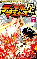 【中古】少年コミック デュエル・マスターズFE(ファイティング・エッジ)(7) / 松本しげのぶ