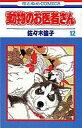 【中古】少女コミック 動物のお医者さん 全12巻セット / 佐々木倫子【中古】afb