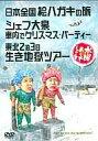 【中古】その他DVD 水曜どうでしょう 第13弾 日本全国絵ハガキの旅 / シェフ大泉 車内でクリスマスパーティー / 東北2泊3日生き地獄ツアー