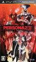 【中古】PSPソフト ペルソナ2 罪