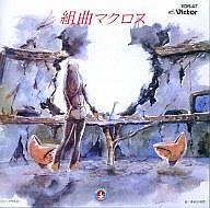 【中古】アニメ系CD 超時空要塞マクロス〜愛・おぼえていますか〜 組曲マクロス