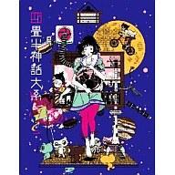 【中古】アニメDVD 四畳半神話大系 第2巻[初回限定版]