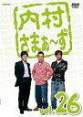 【中古】その他DVD 内村さまぁーず Vol.26 ランキングお取り寄せ