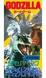 【エントリーでポイント10倍!(9月26日01:59まで!)】【新品】ボードゲーム ◆ゴジラ カードゲーム 激突超怪獣 メモリーバンク混乱作戦