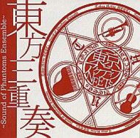 【中古】同人音楽CDソフト 東方三重奏 -Sound of Phantoms Ensemble- / 東京アクティブNEETs