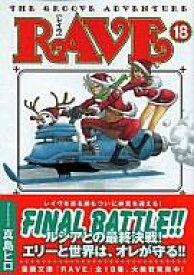 【中古】文庫コミック RAVE(文庫版)全18巻セット / 真島ヒロ 【中古】afb