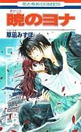 【中古】少女コミック 暁のヨナ(2) / 草凪みずほ