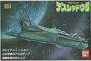 【中古】プラモデル 1/1600 デスシャドウ号「わが青春のアルカディア 無限軌道SSX」ベストメカコレクションNo.51【タ…