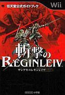 【中古】攻略本 Wii 斬撃のレギンレイヴ【中古】afb