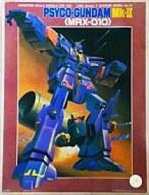 【中古】プラモデル 1/300 MRX-010 サイコガンダムMk-II「機動戦士Zガンダム」シリーズ43【タイムセール】