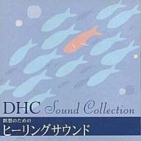 【中古】BGM CD DHC SOUND COLLECTION 瞑想のためのヒーリングサウンド